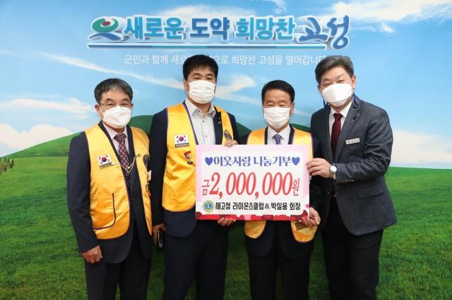 11-1 새고성라이온스클럽 성금 200만 원 이웃사랑 나눔기부.JPG