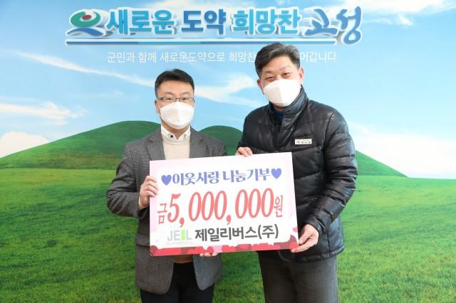 3-1 제일리버스(주) 성금 500만 원 이웃사랑 나눔기부.JPG