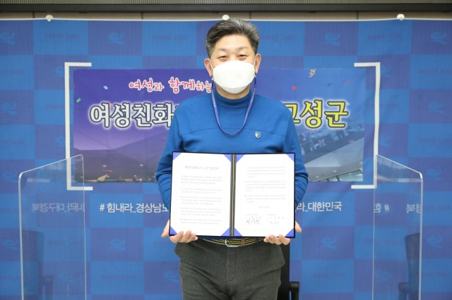 1-1 고성군-여성가족부 여성친화도시 조성 협약식 개최.JPG