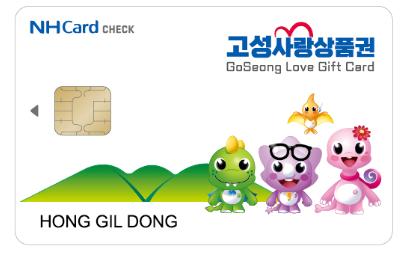 2-3 고성사랑상품권 카드로 편리하게 이용하세요.PNG