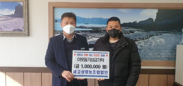 3-1 새고성영농조합법인 설 명절 맞아 이웃돕기성금 100만 원 기탁.JPG