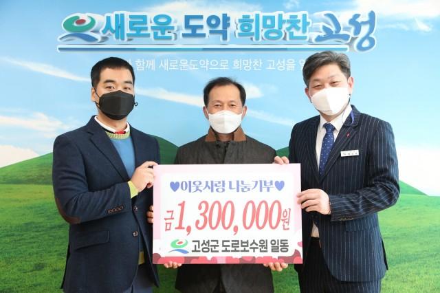 9-1 고성군 건설과 도로보수원 일동 성금 130만 원 이웃사랑 나눔기부.JPG