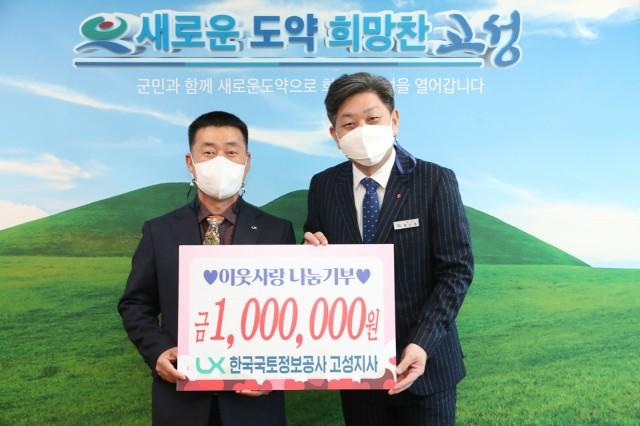7-1 한국국토정보공사 고성지사 고성사랑상품권 100만 원 이웃사랑 나눔기부.JPG