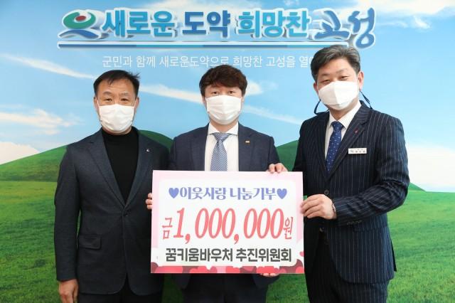 6-1 꿈키움바우처추진위원회 성금 100만 원 이웃사랑 나눔기부.JPG