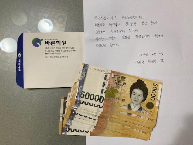 5-1 바른학원 학생 일동 성금 100만 원 이웃사랑 나눔기부.JPG