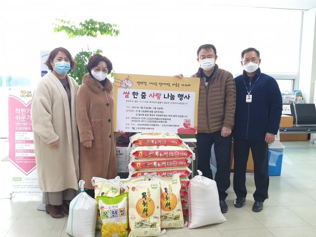 4-1 고성군자원봉사단체협의회 쌀한줌 사랑나눔 행사에 쌀 641kg 모여.jpg
