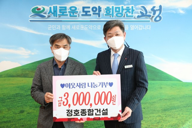 3-1 정호종합건설 성금 300만 원 이웃사랑 나눔기부.JPG