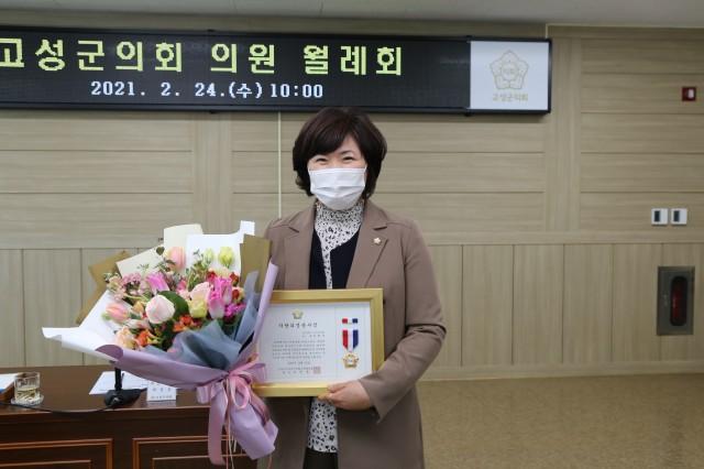 2-1 고성군의회 김원순 의원 지방의정봉사상 수상.jpg