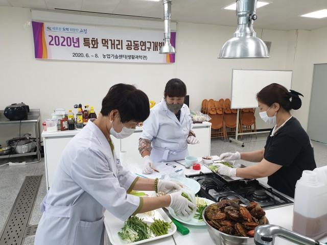 3-2 특화먹거리 공동연구개발 참여 외식업체 모집.jpg