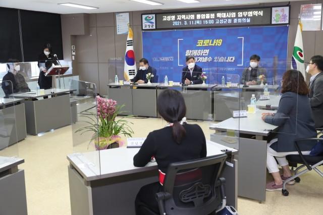 2-3 경남사회서비스원 경남공공보건의료지원단 업무협약.JPG