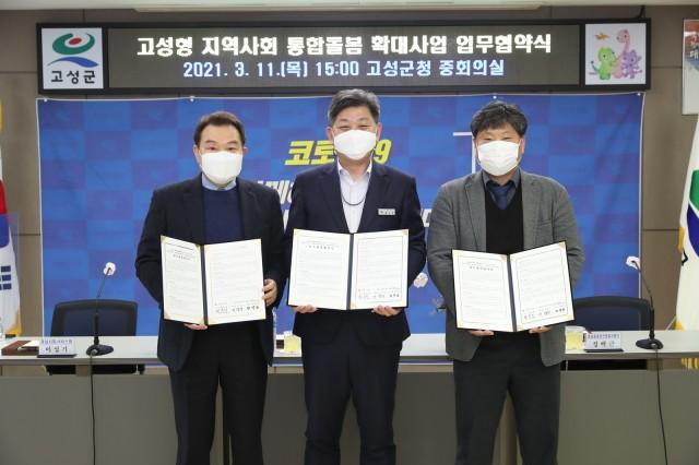2-1 경남사회서비스원 경남공공보건의료지원단 업무협약.JPG