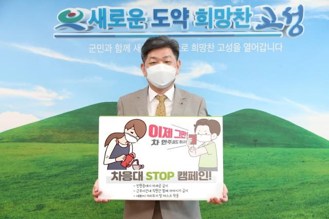 1-1 차응대 STOP 캠페인에 모두 동참해주세요.jpg