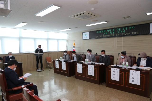 2-2 고성군의회 가축 전염병 예방 및 지원 등에 관한 조례 제정 위한 토론회 개최.JPG