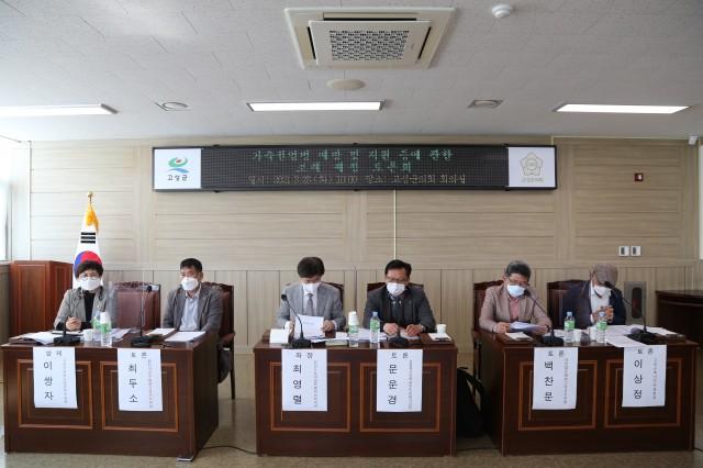 2-1 고성군의회 가축 전염병 예방 및 지원 등에 관한 조례 제정 위한 토론회 개최.JPG
