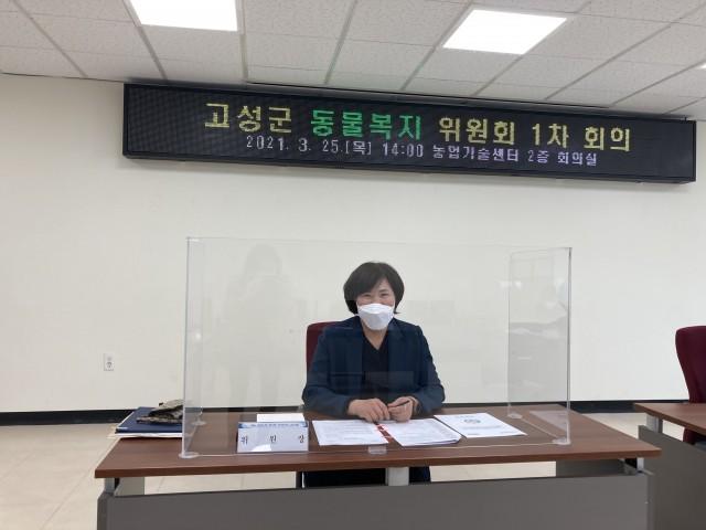 1-2 동물복지위원회 위원 위촉 및 위원장 선출.jpg