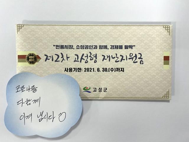1-1 400만 원을 기부한 익명의 나눔 천사.jpg