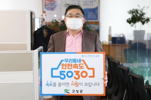2-1 서만훈 고성부군수 안전속도 5030 릴레이 캠페인 참여 (1).JPG