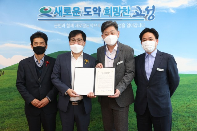 1-2 고성군-(주)경남제일중장비학원 평생직업교육 업무협약 체결.JPG