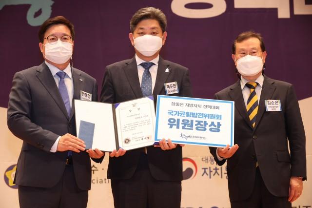 1-1 참좋은 지방자치 정책대회 우수 정책 선정.JPG