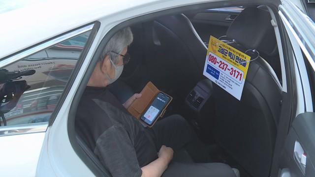 2-1 도내 최초 택시 안심콜 출입관리 서비스 도입.jpg