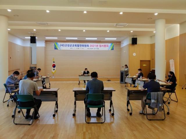 2-1 (사)고성군교육발전위원회 2021년도 임시총회 개최.jpg