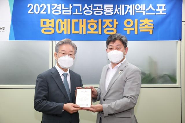 1-1 이재명 경기도지사 고성공룡엑스포 명예대회장 위촉.JPG
