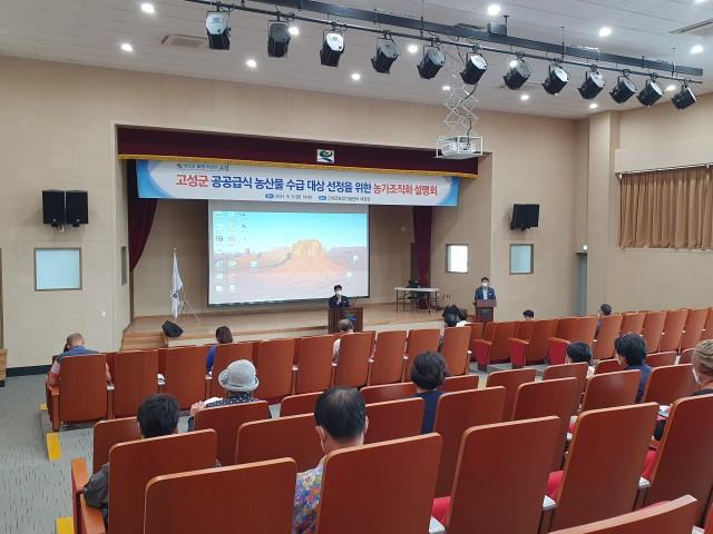 2-1 공공급식 농산물공급 대상농가 선정을 위한 농가조직화 설명회 개최.jpg