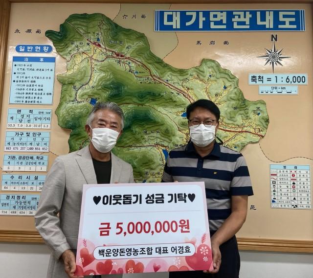 4-1 어경효 백운양돈영농조합 대표 성금 500만 원 기탁.jpg