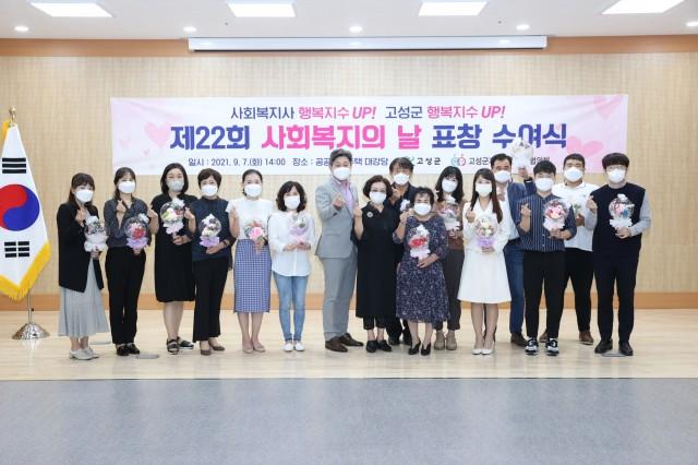 1-1 제22회 사회복지의 날 기념 사회복지유공자 표창패 수여식 개최.JPG