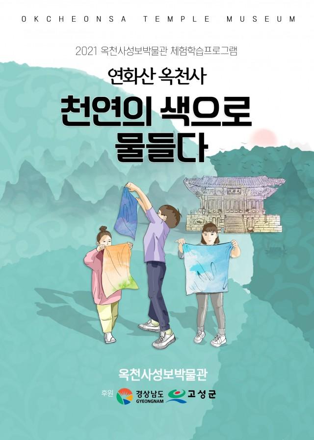 옥천사성보박물관 천연염색 포스터.jpg
