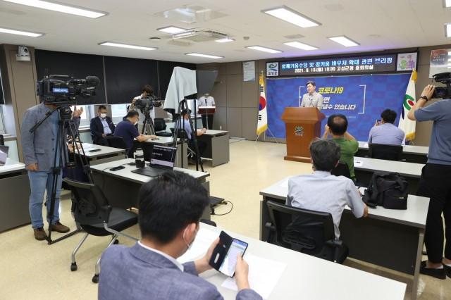 사진2(함께키움수당 및 꿈키움 바우처 확대 관련 브리핑).JPG