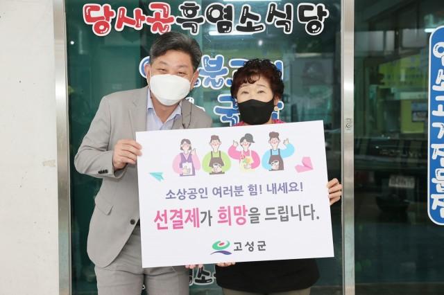 1-1 코로나19 극복을 위한 소상공인 희망 선결제 캠페인 동참.JPG