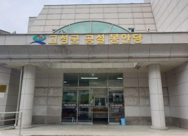 3-1 고성군 공설봉안당 온라인 성묘 실시.JPG