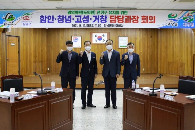 1-1 함안 창녕 고성 거창 광역의원 선거구 유치를 위해 발 벗고 나서.JPG