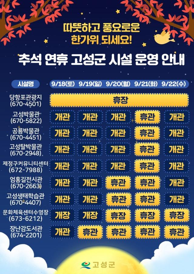 4-1 추석 연휴 기간 주요 시설 및 관광지 운영 안내.jpg