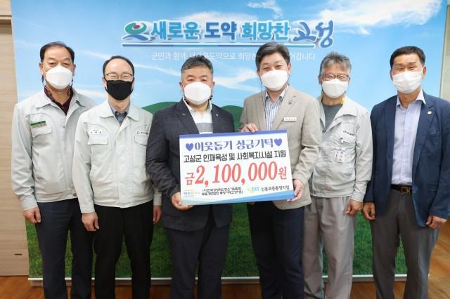 9-1 한국경영혁신중소기업협회 통영거제고성지회 210만 원 지역사회 나눔기부.JPG