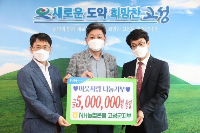 9-1 NH농협은행 고성군지부 성금 500만 원 이웃사랑 나눔기부.JPG