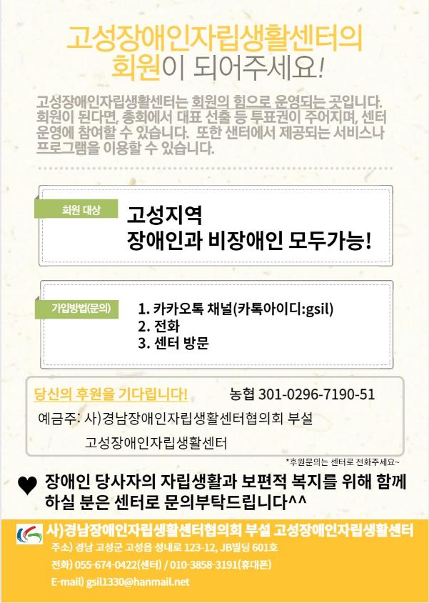 회원모집 홍보지.PNG