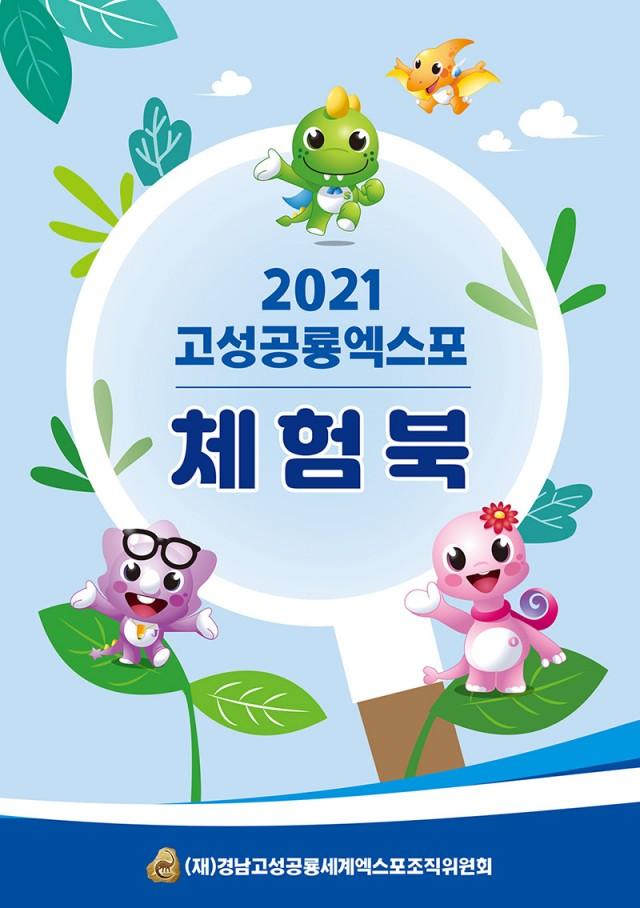 1-1 교과서 속 공룡 만나러 고성공룡엑스포 가자.jpg