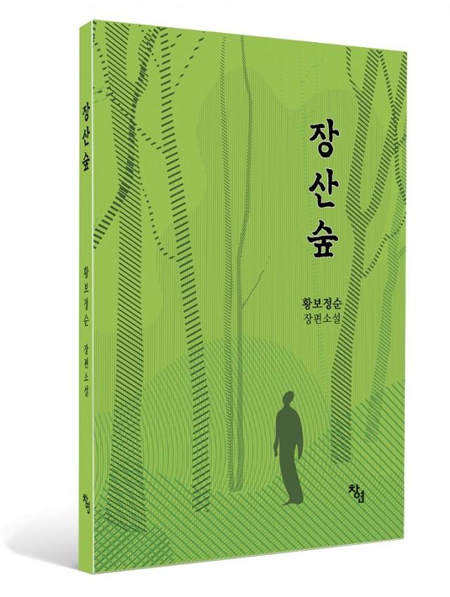 장산숲표지0011-20210826_창연출판사(3d컨셉소스).jpg